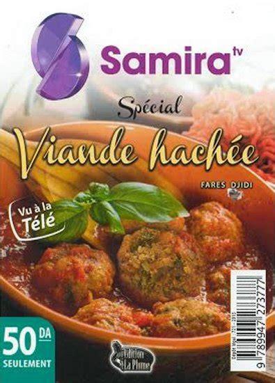 samira tv cuisine fares djidi samira spécial viande hachée سميرة لحم مرحي fares djidi livre sur produits musulmans com