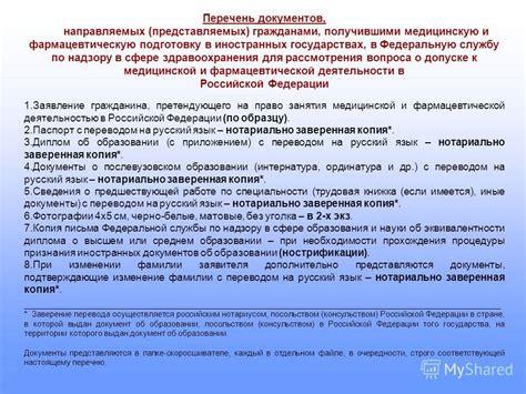 Срок действия копии аттестата заверенной нотариусом