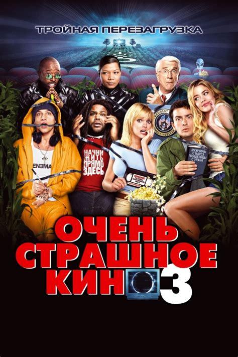 очень страшное кино 3 2003 смотреть онлайн или скачать