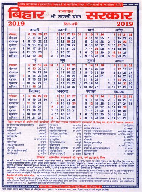 bihar govt calendar patna bihar business
