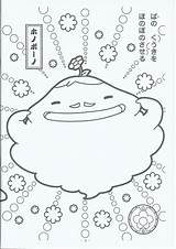 Coloring Yo Kai Pages Yokai Youkai Printable Sketch Template 색칠 공부 Sketchite Dragon Honobono Ball Sheets 사� 그림 게임 만화 sketch template