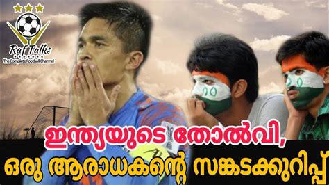 Manvir helps india grab draw against oman. India vs Oman : An Analysis by Indian Football Fan (Malayalam) - YouTube