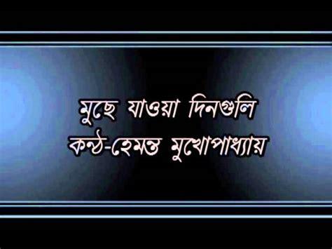 Muche Jaoa Dinguli Hemanta Mukhopadhyay Wmv