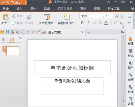 Wps Office 2017