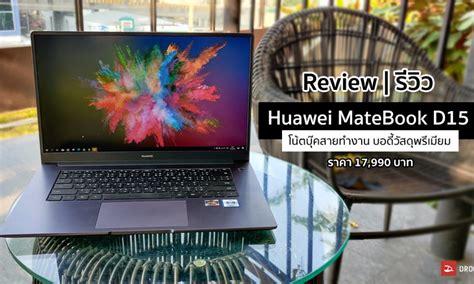 review huawei matebook