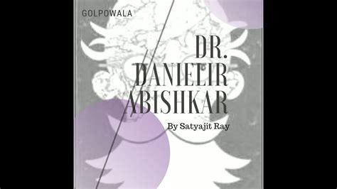 profshonku dr danielir abishkar  satyajit ray sunday