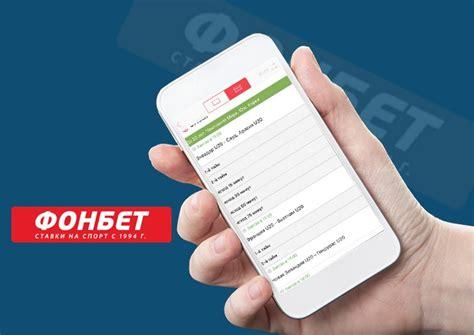 Букмекерские конторы скачать мобильное приложение