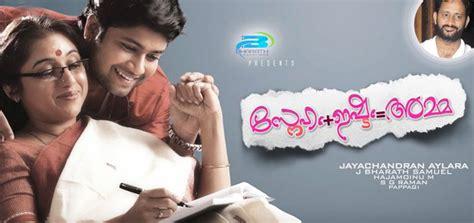 Sneham + Ishtam = Amma (2011) Malayalam Movie