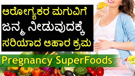 pregnant women food  kannada  healthy food