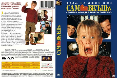Bulgariancovers  Галерия Home Alone (1990)  R1 Custom Dvd Cover