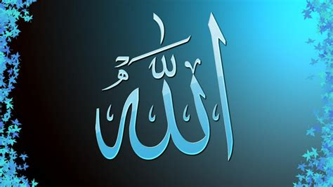 Is Allah The Name Of God?