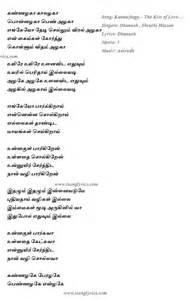 Kannazhaga Lyrics in Tamil | Tamil Song Lyrics