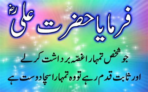 top  islamic quotes  urdu quotes images education
