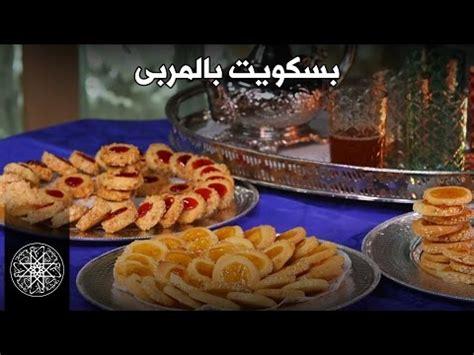 choumicha gâteau marocain sablés à la confiture