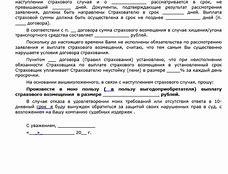 Претензия по КАСКО в страховую компанию и расторжение договора