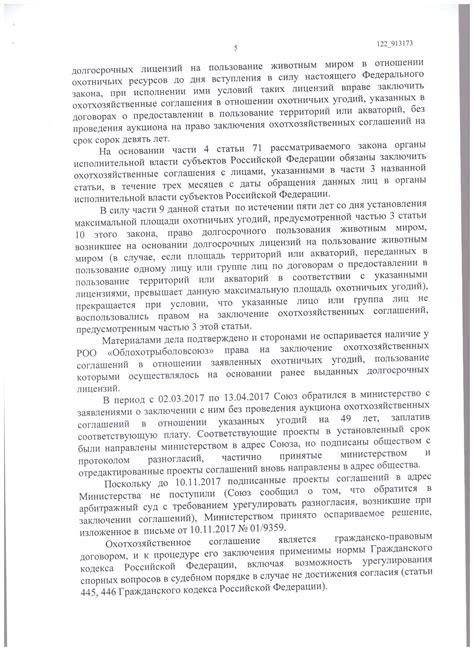 Постановление Правительства РФ от 28 июля 2005 г. N 452
