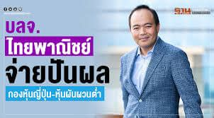 Siam Commercial of Thailand การปันผล LTF 3 กองรวด มูลค่า ...