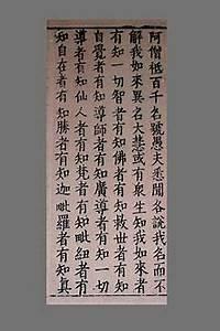 Tripitaka Koreana - Wikipedia