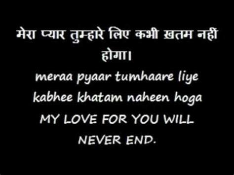 love quotes  hindi  english translation image quotes