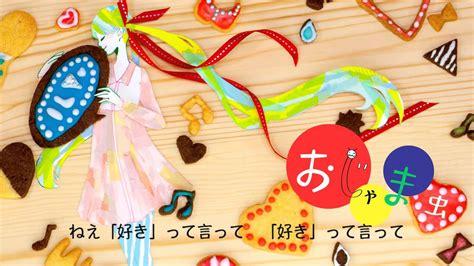 download lagu ost anime hatsune miku hatsune miku ojama mushi lyrics terjemahan indonesia