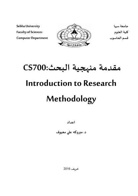 منهج cs700 research methodology المحاضرة 1 خريف 2016 by