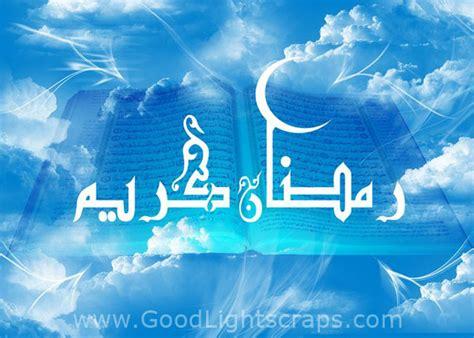 ramadan  greeting cards orkut scraps graphics