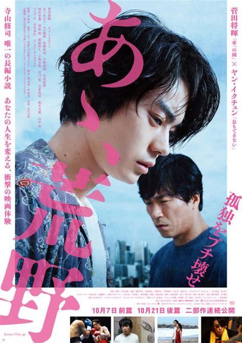psycho drama fumi satoshi nikaido part movies