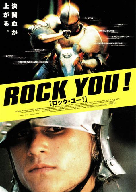 Rock You! [ロック・ユー!]  作品 Yahoo!映画