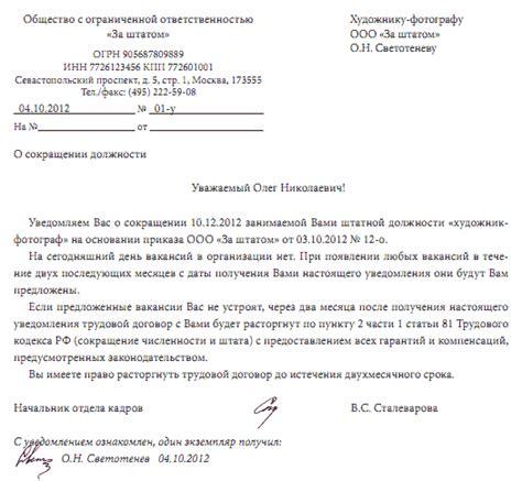 уведомление о расторжении договора аренды образец от арендодателя