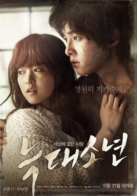 werewolf boy movie korean hancinema drama poster song young ki joong wolf bo park
