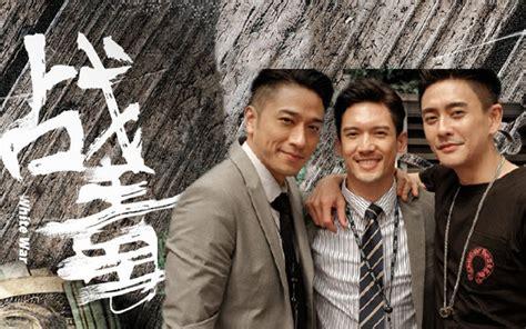 警匪片《战毒》开机,TVB三大男神聚集拍摄_哔哩哔哩 (゜-゜)つロ 干杯~-bilibili