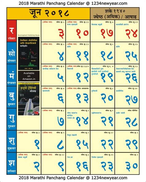 june  marathi kaalnirnay calendar  calendar