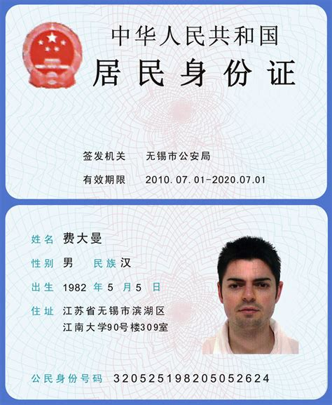 Chinese ID Card Number
