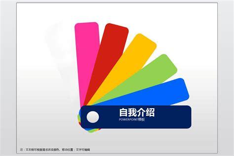 七彩自我介绍PPT模板下载_西西软件下载