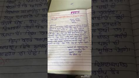 save water letter  punjabi punjabi letters