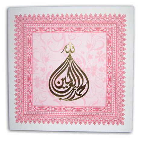 muslim wedding cards  english joy studio design gallery  design