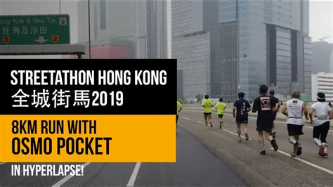 Hong Kong Streetathon 2019 8km Run Review Hyperlapse. 全城街馬