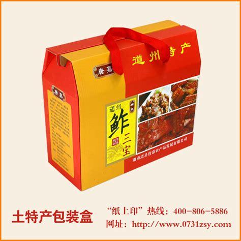 湖南道州鲊肉包装盒制作厂家_腊鱼/腊肉包装盒_长沙纸上印包装印刷厂(公司)