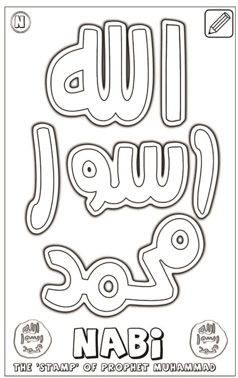 stamp  prophet muhammad coloring page