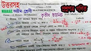 Class 8 Mathematics Question Paper    Class Viii Math Annual Exam Suggestion Paper 2018