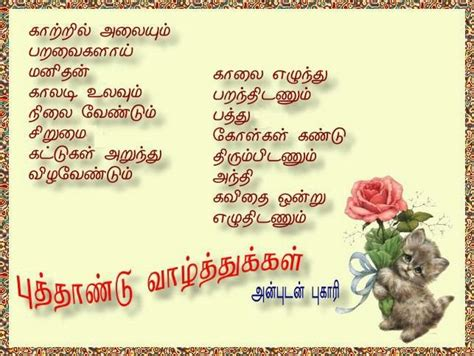 new year tamil kavithai - 28 images - new year tamil wishes images for ...