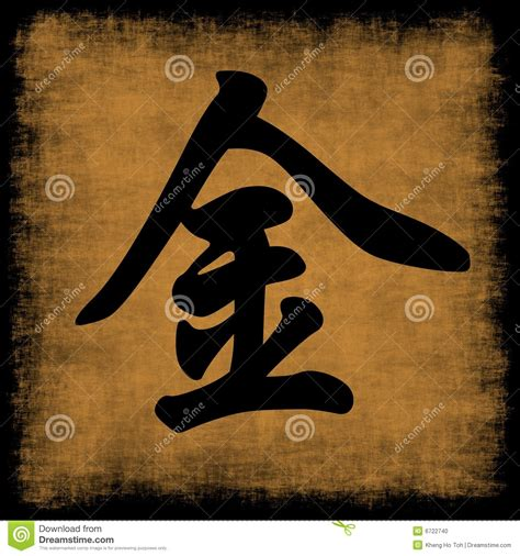 metal chinese calligraphy  elements stock photo