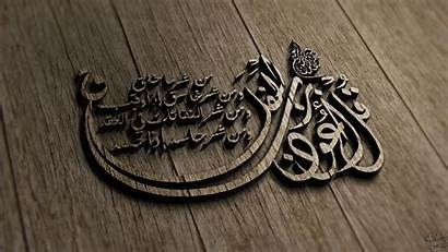 Arabic 4k Islamic Islam Calligraphy Quran Desktop