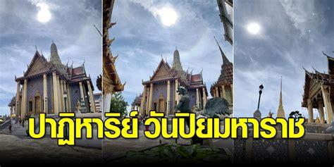 View the profiles of people named พระอาทิตย์ ทรงกลด. ปาฏิหาริย์ พระอาทิตย์ทรงกลด วันปิยมหาราช