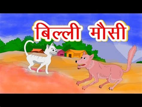 billi mausi billi mausi kaho kaha se aayi hindi poem