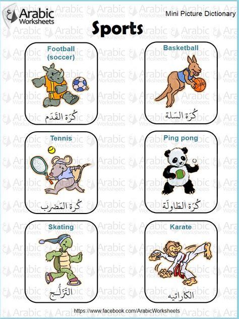 12 Best Arabicworksheets (tm) Mini Dictionary Images On Pinterest  Arabic Lessons, Arabic