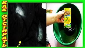Чем убрать пятна от псориаза