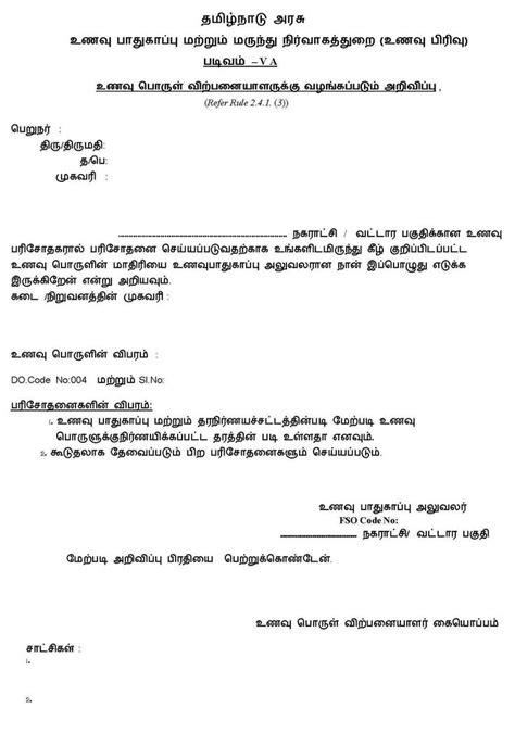 Valid formative Letter In Hindi Language | Hindi language, Letter format sample, Lettering