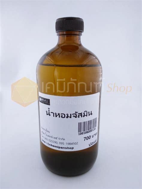 น้ำหอมจัสมิน ปอนด์