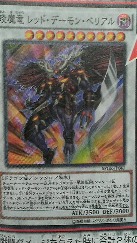new jack atlas and red dragon archfiend cards info thread